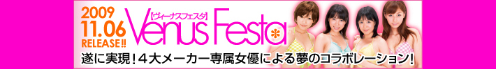 「VenusFesta」特設サイト