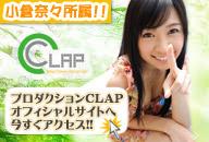 プロダクションClap