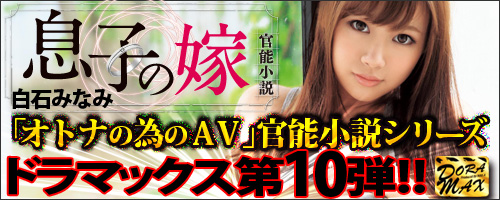 官能小説第10弾!!