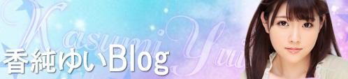 香純ゆい Blog