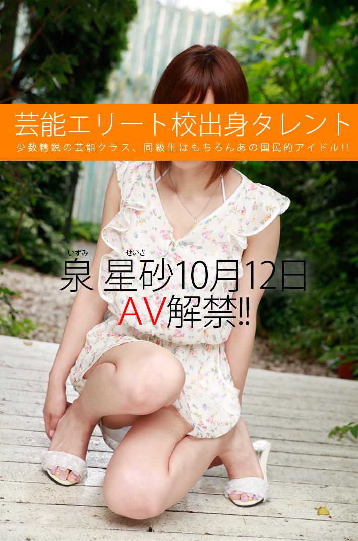 新人AV女優 泉星砂(いずみせいさ)