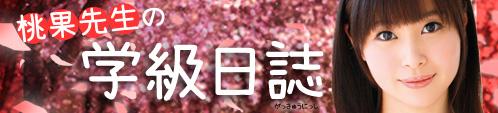 小川桃果Blog